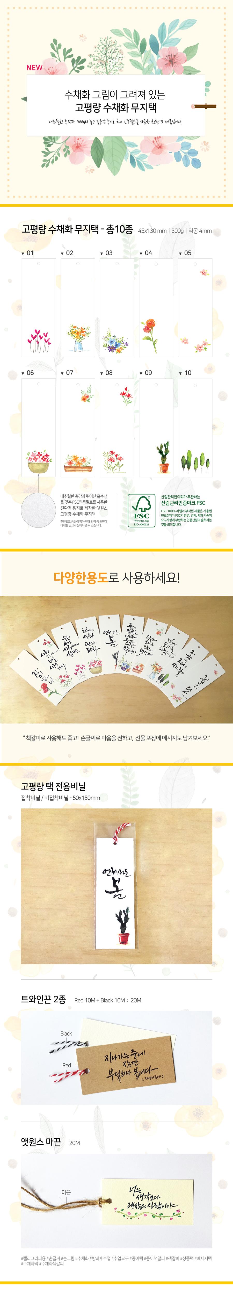 캘리그라피용 고평량 수채화플라워 무지택(20매) - 캘리하우스, 2,000원, 엽서, 심플