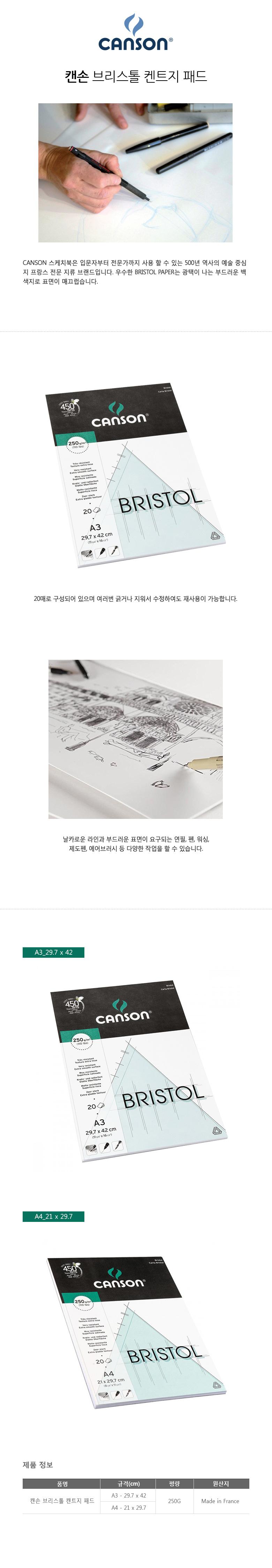 캔손 브리스톨 캔트지 250g - 캘리하우스, 13,000원, 화방지류, 드로잉북