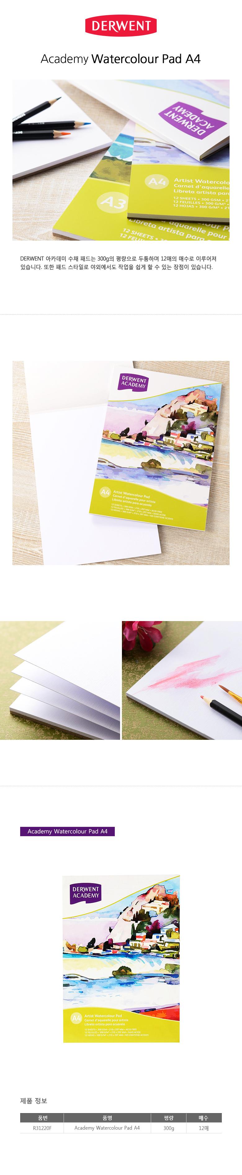 더웬트 아카데미 워터컬러 패드 A4 - 캘리하우스, 6,000원, 화방지류, 스케치북