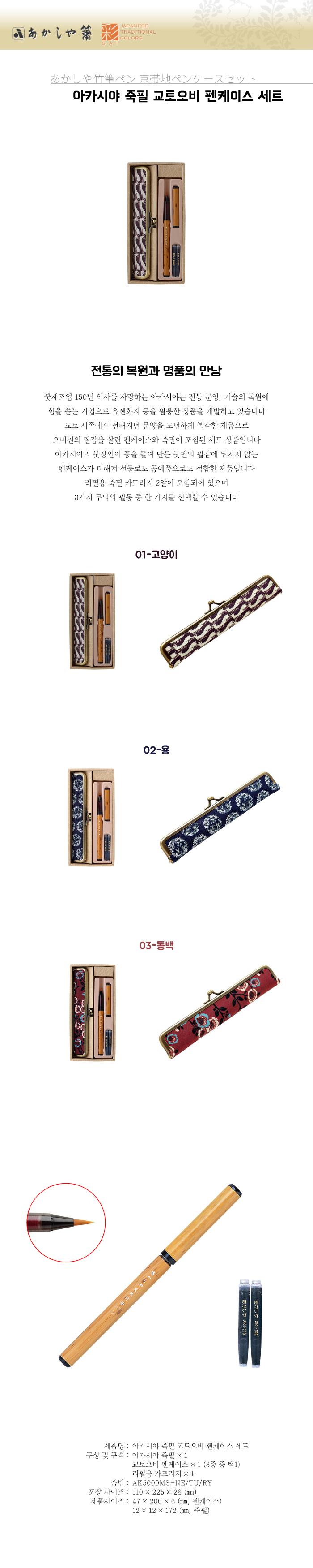 아카시야 죽필 교토오비 펜케이스 세트 - 아카시야, 75,000원, 데코펜, 붓펜