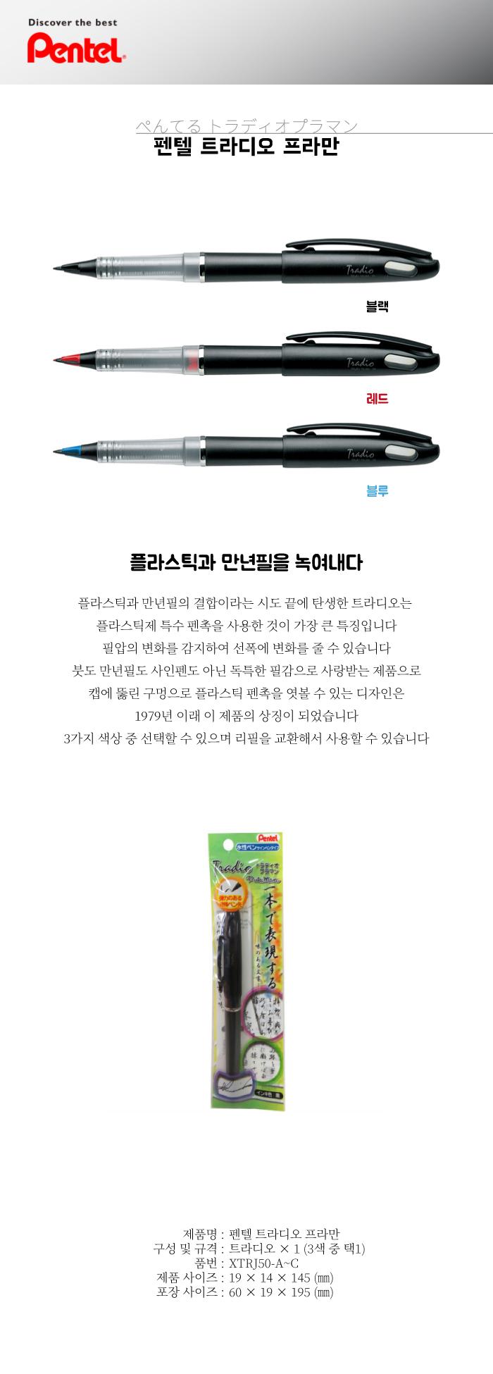 펜텔 트라디오 프라만 수성펜 - 펜텔, 6,500원, 수성/중성펜, 심플 펜