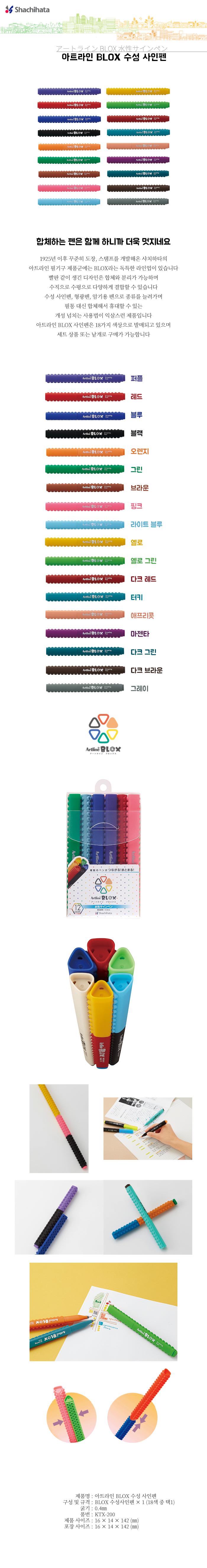아트라인 BLOX 수성 사인펜 - 캘리하우스, 1,800원, 수성/중성펜, 심플 펜