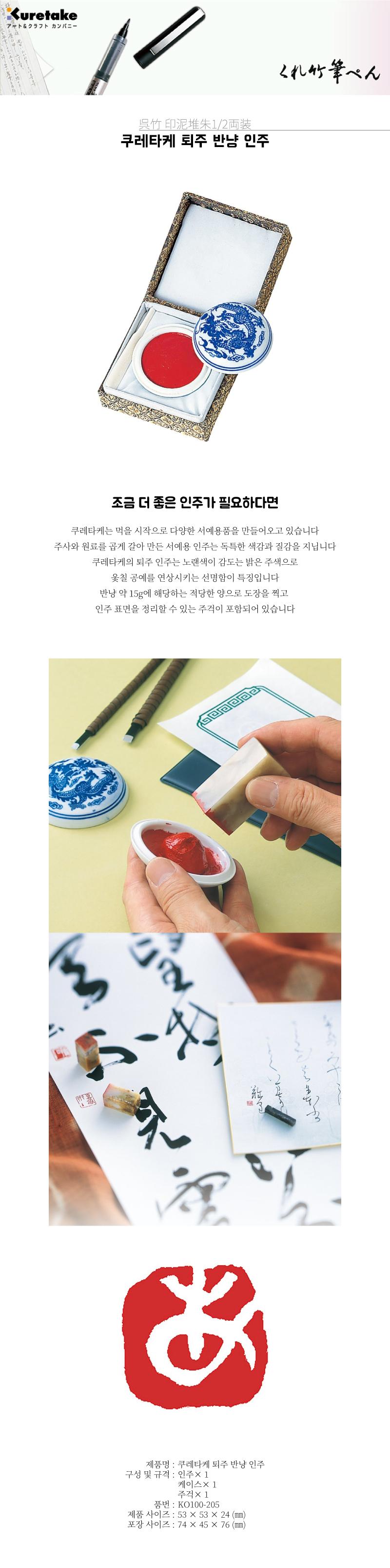 쿠레타케 지그 퇴주 반냥 인주 - 쿠레타케, 38,000원, 서예/동양화재료, 동양화물감