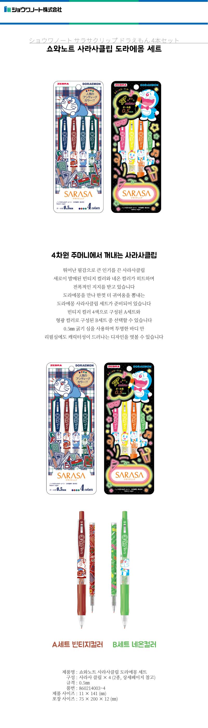 쇼와노트 사라사클립 X 도라에몽 4색세트 - 캘리하우스, 12,000원, 볼펜, 캐릭터 볼펜