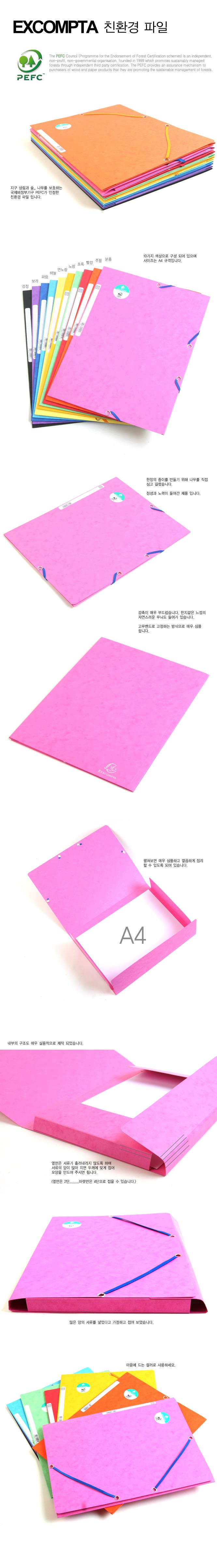 엑스꼼따 친환경 파일폴더 A4 - 캘리하우스, 2,200원, 파일/클립보드, 종이화일