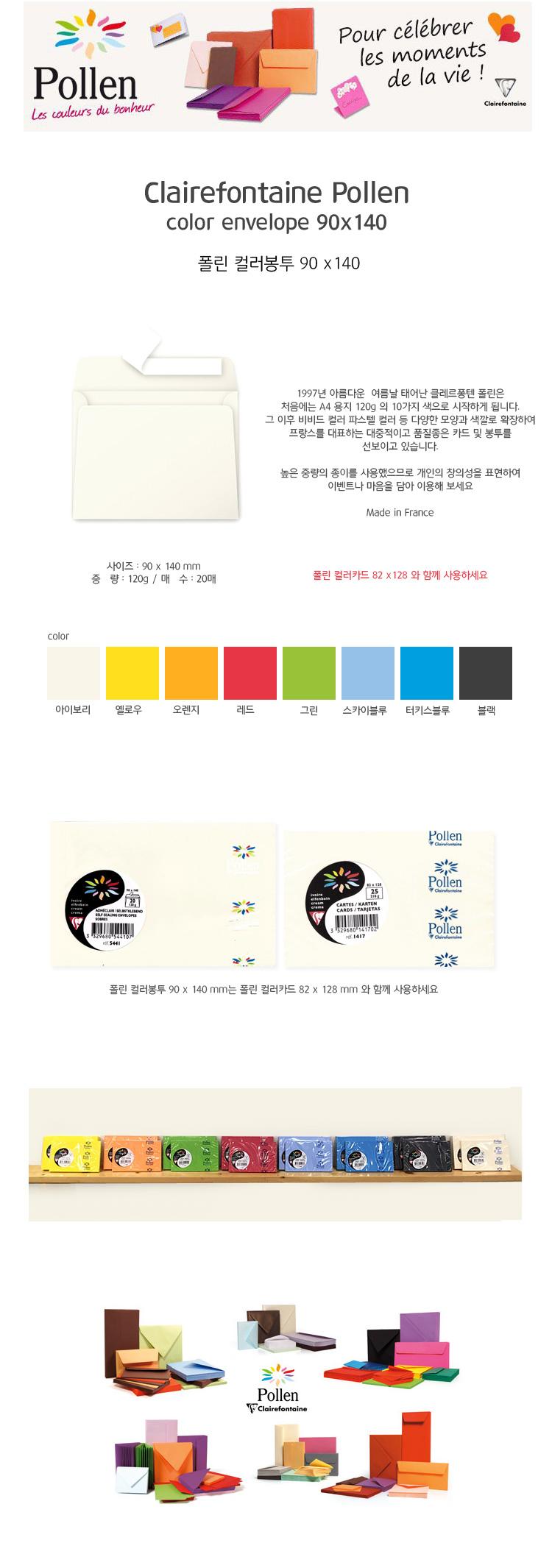 클레르퐁텐 폴린 컬러봉투 90x140 (20매 120g) - 클레르퐁텐, 7,000원, 카드, 감사 카드
