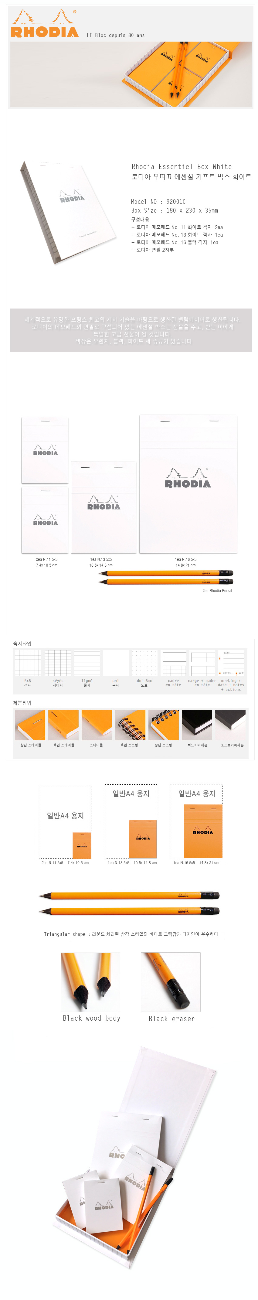 로디아 에센셜 박스 세트 화이트 - 로디아, 25,000원, 노트세트, 유선노트세트