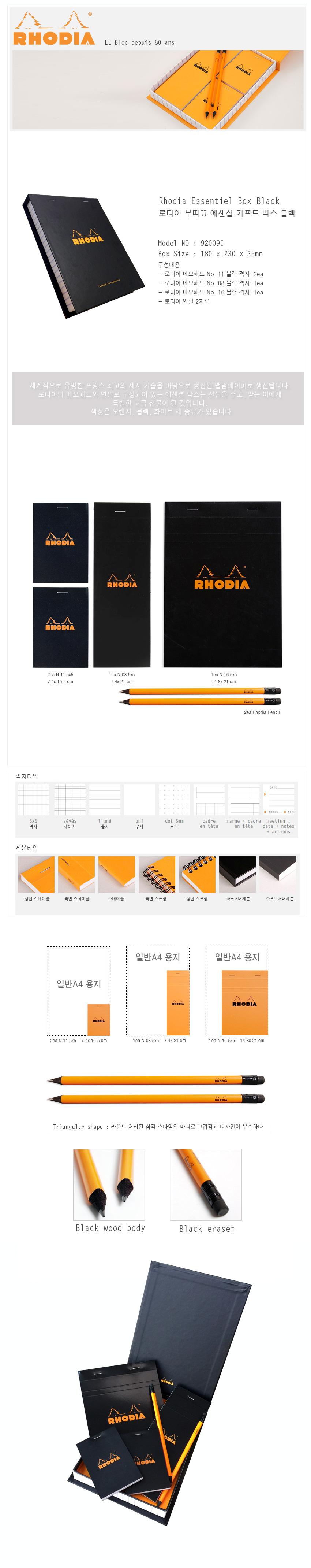 로디아 에센셜 박스 세트 블랙 - 로디아, 25,000원, 노트세트, 유선노트세트