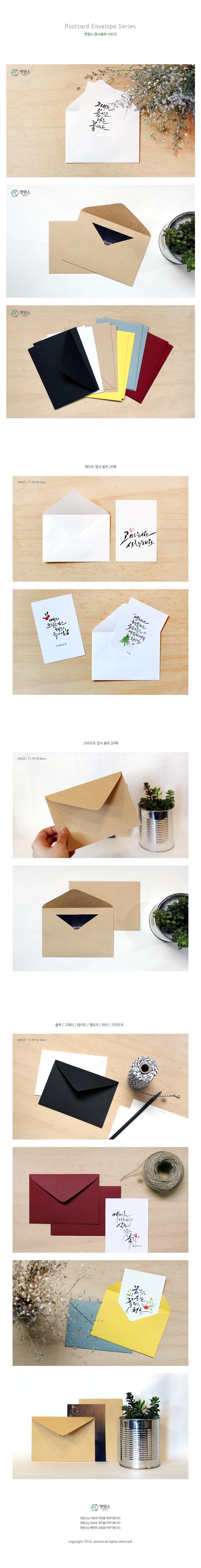 캘리그라피 무지엽서용 컬러봉투 - 캘리하우스, 2,000원, 카드, 감사 카드