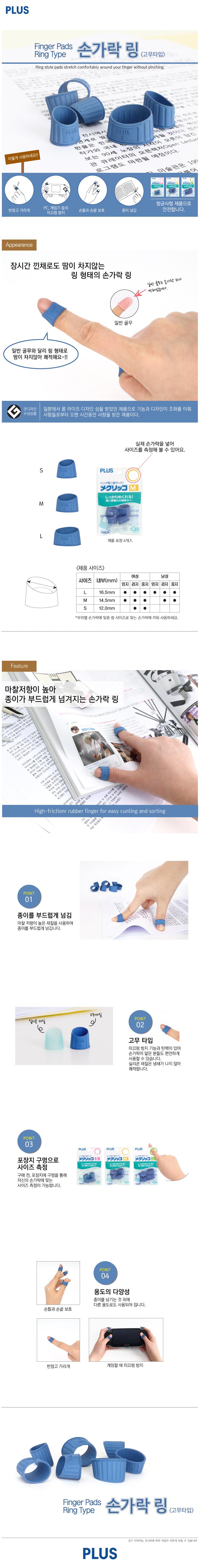 플러스 손가락 링 골무 - 쿠레타케, 3,000원, 커터기/가위, 사무용가위