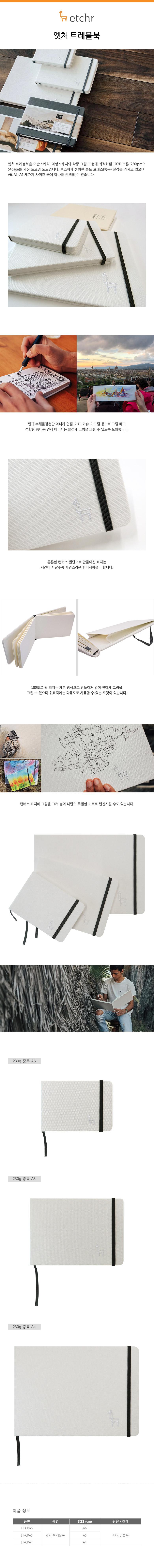 엣쳐 etchr 트레블북 A5 - 캘리하우스, 43,000원, 화방지류, 스케치북
