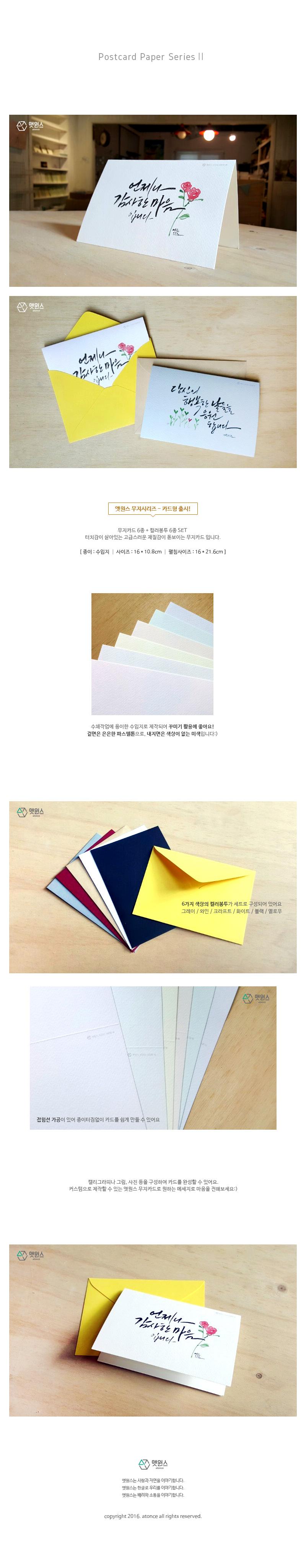 캘리그라피용 고급 무지카드(6종) - 캘리하우스, 3,000원, 카드, 감사 카드