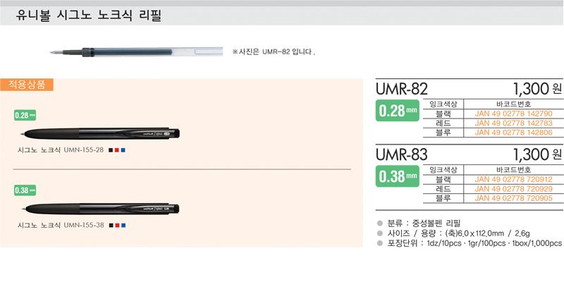 유니 유니볼 시그노 노크식 리필 - 유니, 1,000원, 볼펜, 리필 볼펜심