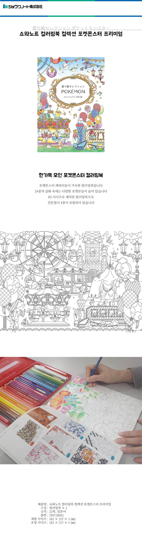 쇼와노트 컬러링북 컬렉션 포켓몬스터 프리미엄 - 캘리하우스, 9,000원, 화방지류, 스케치북
