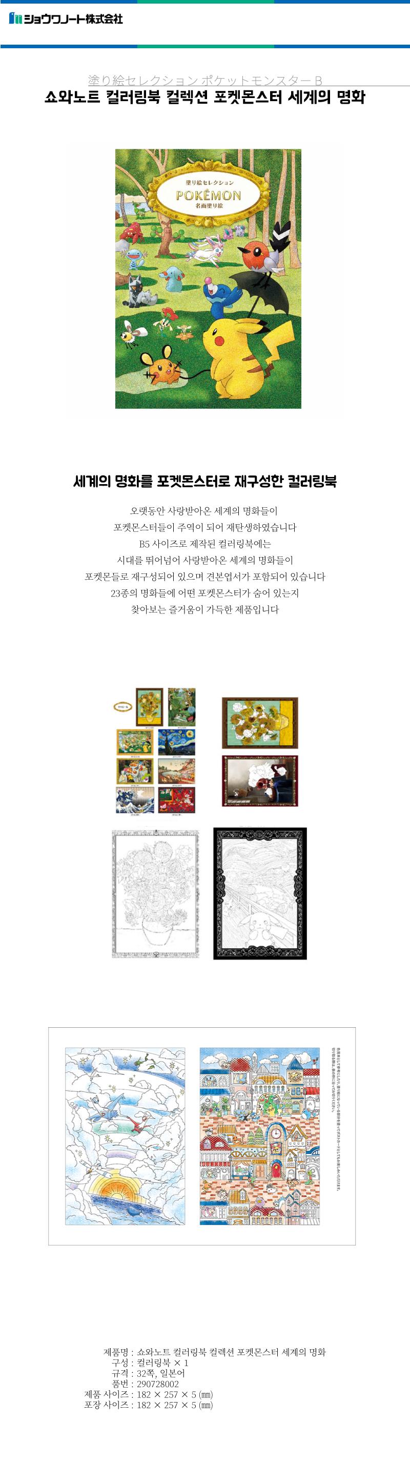 쇼와노트 컬러링북 컬렉션 포켓몬스터 세계의 명화 - 캘리하우스, 9,000원, 화방지류, 스케치북