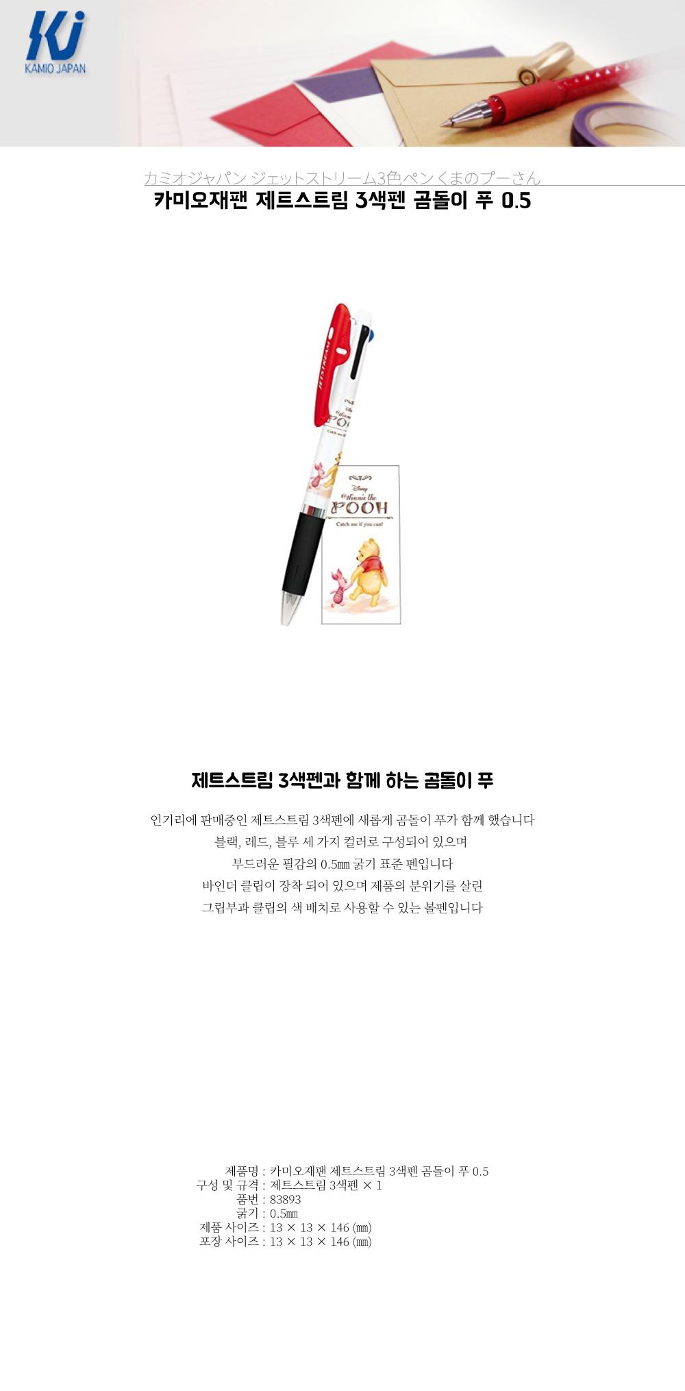 카미오재팬 제트스트림3 3색펜 X 곰돌이 푸 - 유니, 9,000원, 프리미엄볼펜, 미쯔비시
