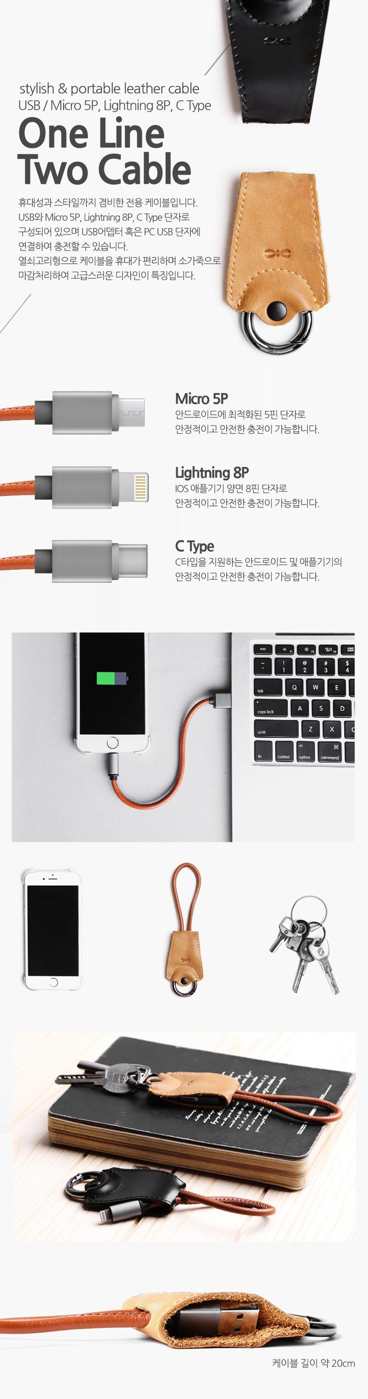원라인 투케이블 리얼가죽 열쇠고리 - 소소일상, 19,500원, 케이블, 멀티케이블