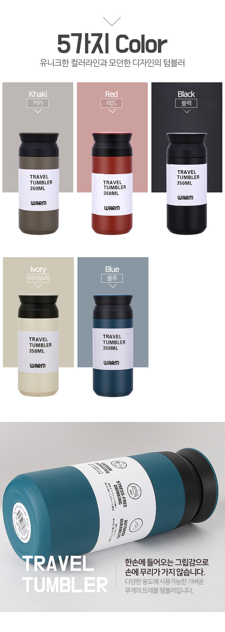 TRAVEL 휴대용 텀블러 350ml 보온병 보냉병 - 소소일상, 15,000원, 보틀/텀블러, 보온보냉병