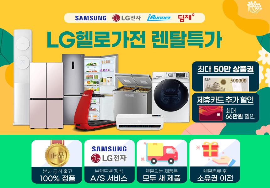 LG헬로비전-가전렌탈 - 소개