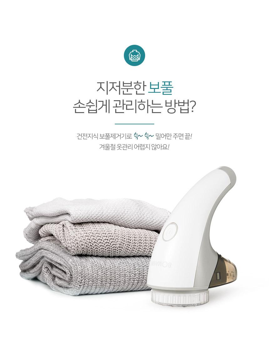 보만 건전지식 보풀제거기 MC9705 - 보만, 16,900원, 생활잡화, 반짇고리/바느질용품