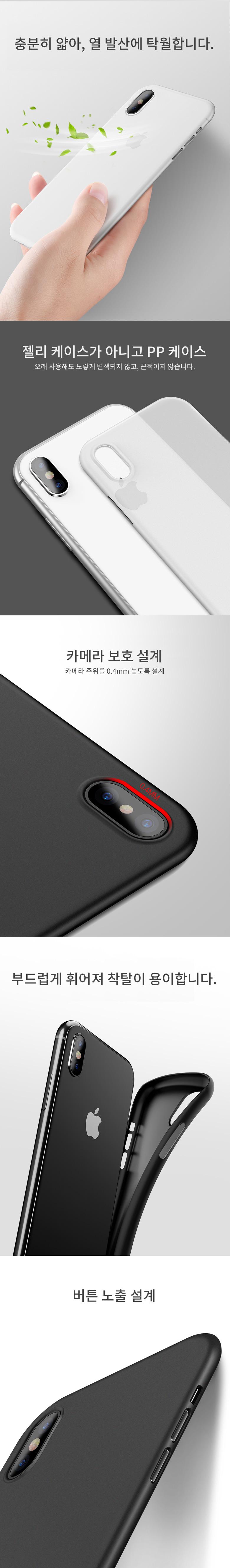 (아이폰X) 초슬림 PP 매트 케이스_깨짐없이 얇게 - 라이노, 6,900원, 케이스, 아이폰X