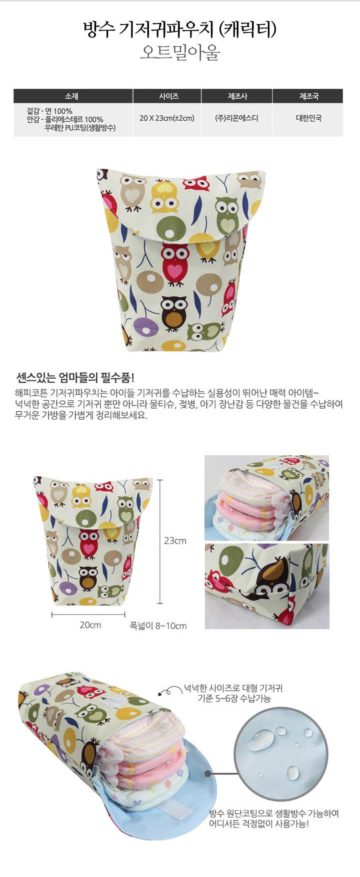 해피코튼 방수 캐릭터 기저귀파우치 - 해피코튼, 9,900원, 파우치/보조가방, 파우치
