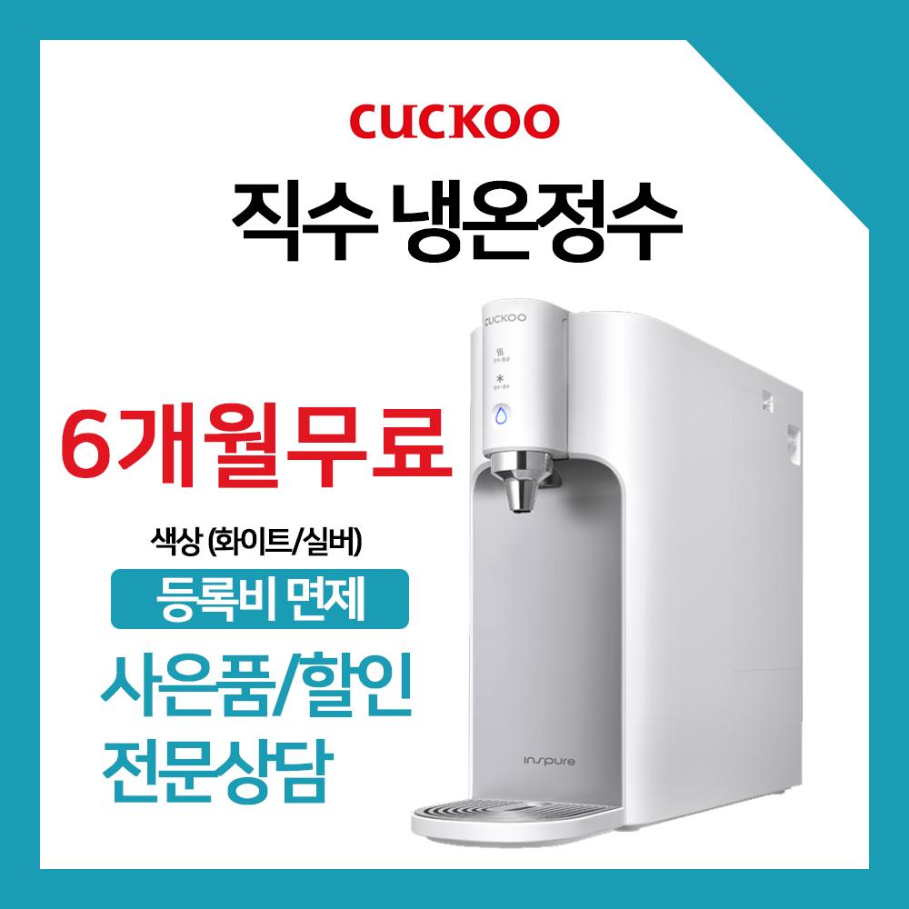 쿠쿠 직수 정수기 렌탈 CP-TS011 셀프케어 직영설치 3년약정 등록비면제