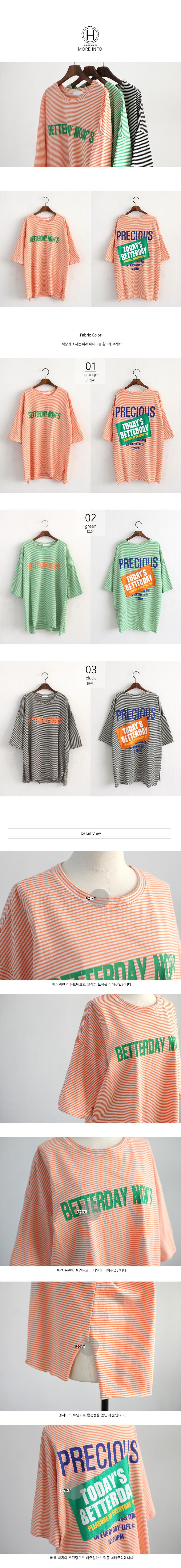 베럴 패치 스트라이프 티 - 하늘바라기, 20,900원, 상의, 반팔티셔츠