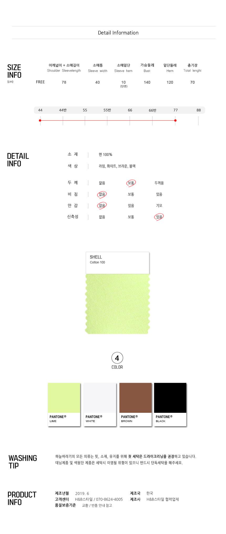 네온 배색 스탠드 티 - 하늘바라기, 19,900원, 상의, 긴팔티셔츠