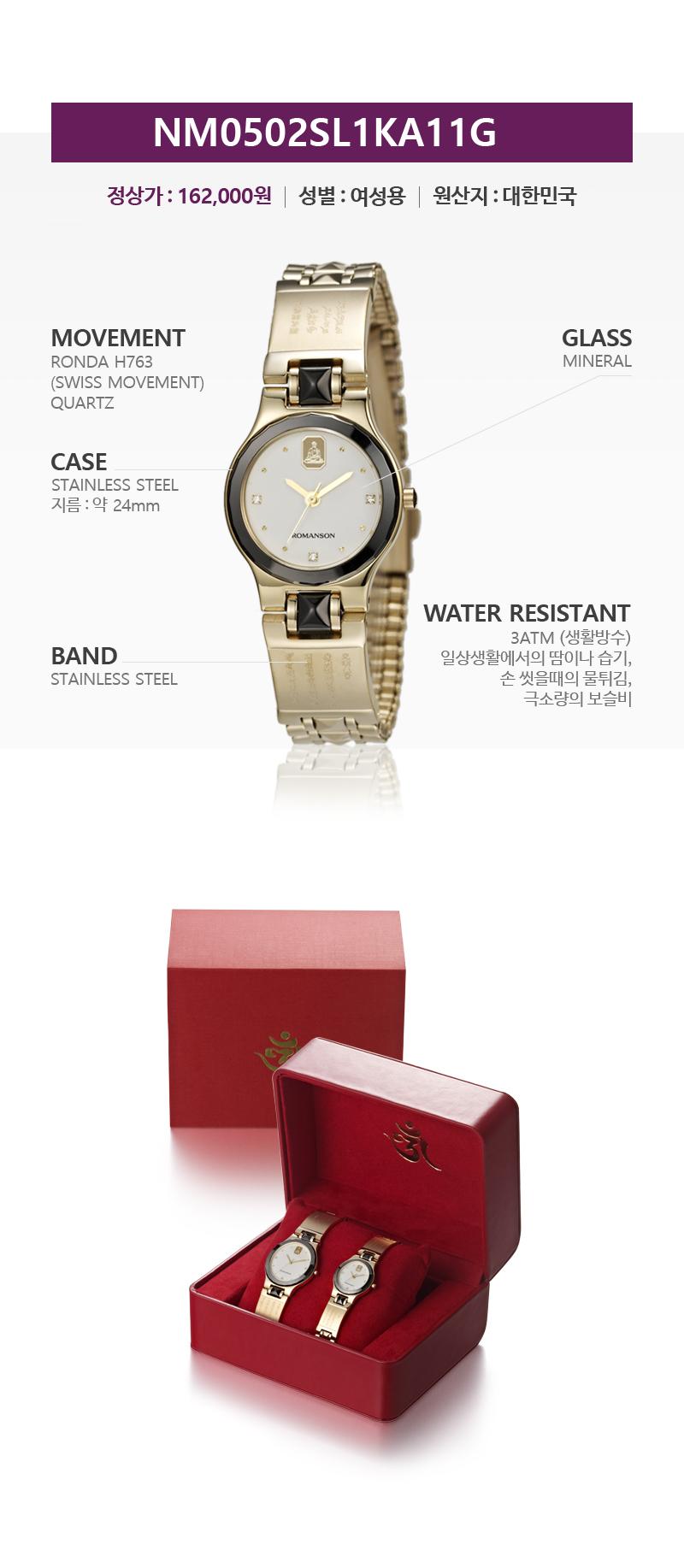 로만손(ROMANSON) 여성 불교 시계 NM0502SL1KA11G