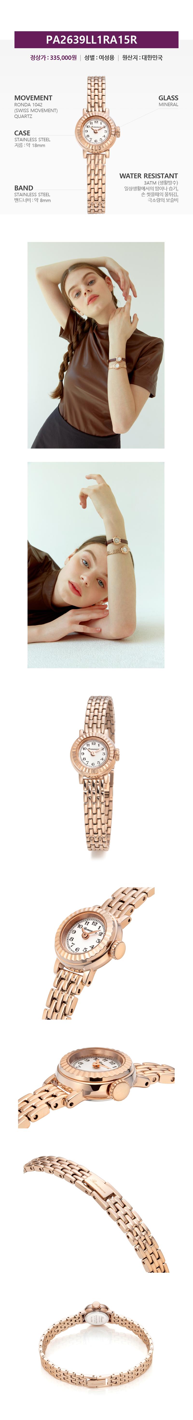 로만손(ROMANSON) 프리미어 여성 메탈 시계 PA2639LL1RA15R