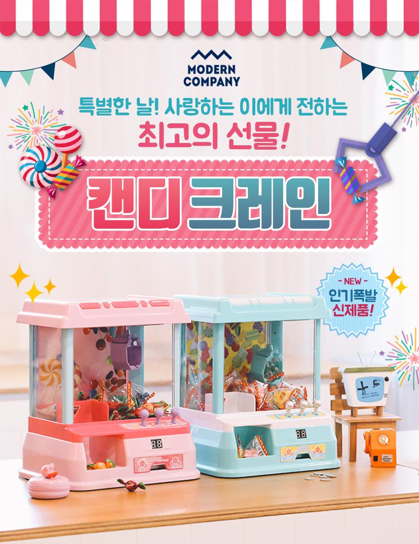 뽑기기계 캔디머신 캔디크레인 인형뽑기 사탕뽑기기계 - 파티오디클레오, 49,800원, 장난감, 장난감