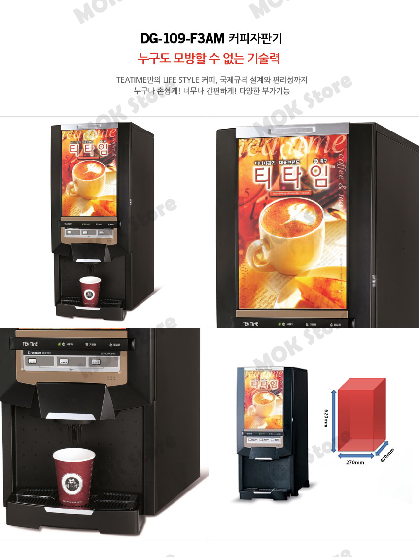 vending machine coffee maker