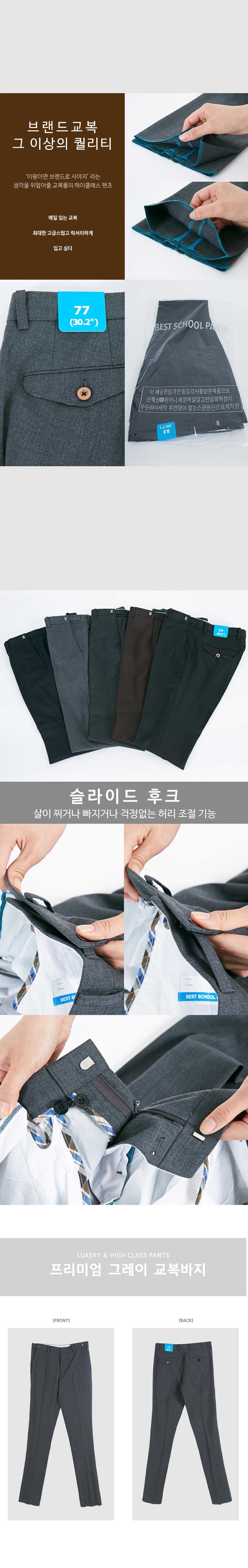 프리미엄 허리조절 교복바지 그레이 - 교복몰, 46,200원, 남성 스쿨룩, 하의