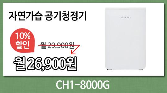 CH1-8000G
