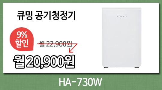 HA-730W