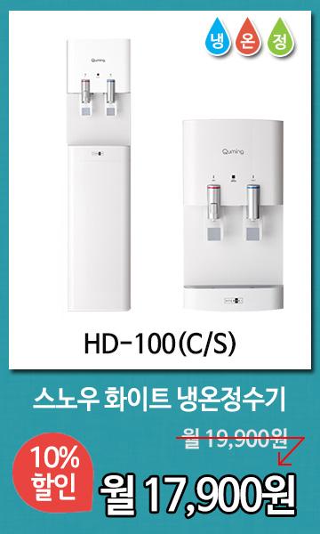 HD-100H
