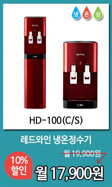 HD-100W
