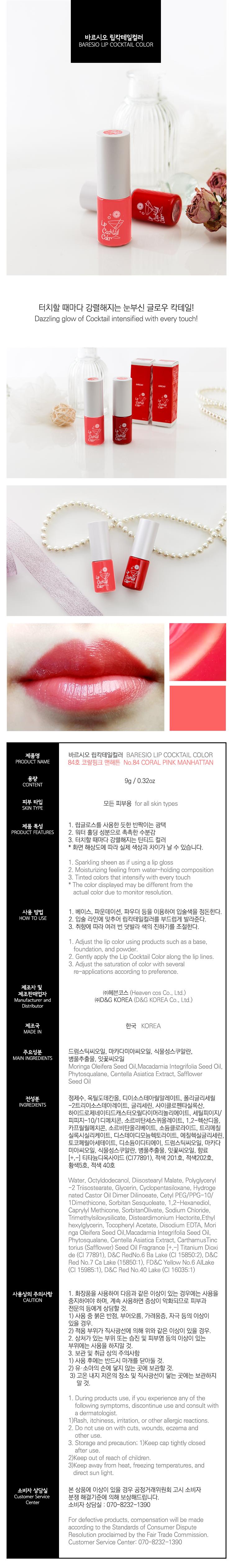 lip_cocktail_color_84.png