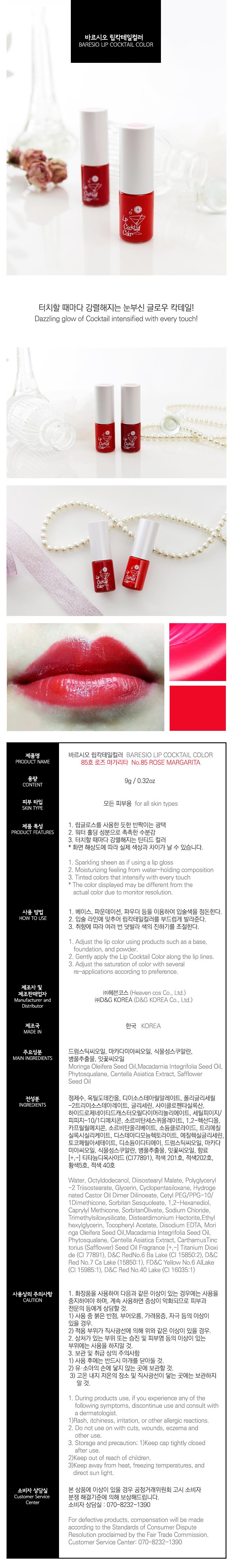 lip_cocktail_color_85.png