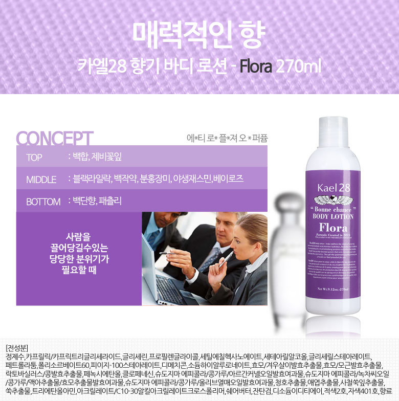 [ etc ] [Kael28]Bonne chance Body Lotion NO.C 270g