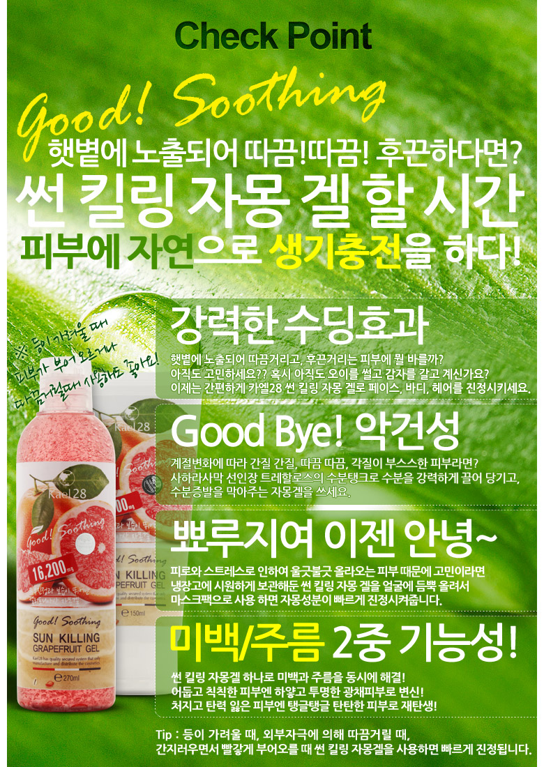 [ etc ] Sun Killing Grapefruit Gel 270ml