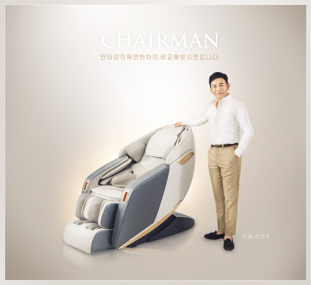 chairman_00_s1.jpg