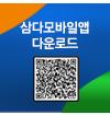 삼다닷컴 모바일엡
