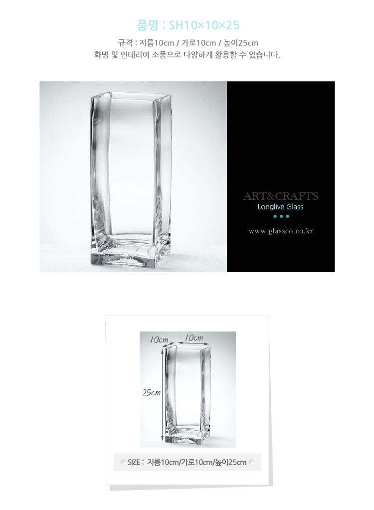 SH10X10X25 모던사각유리꽃화병 - 글라스코, 13,120원, 화병/수반, 유리화병