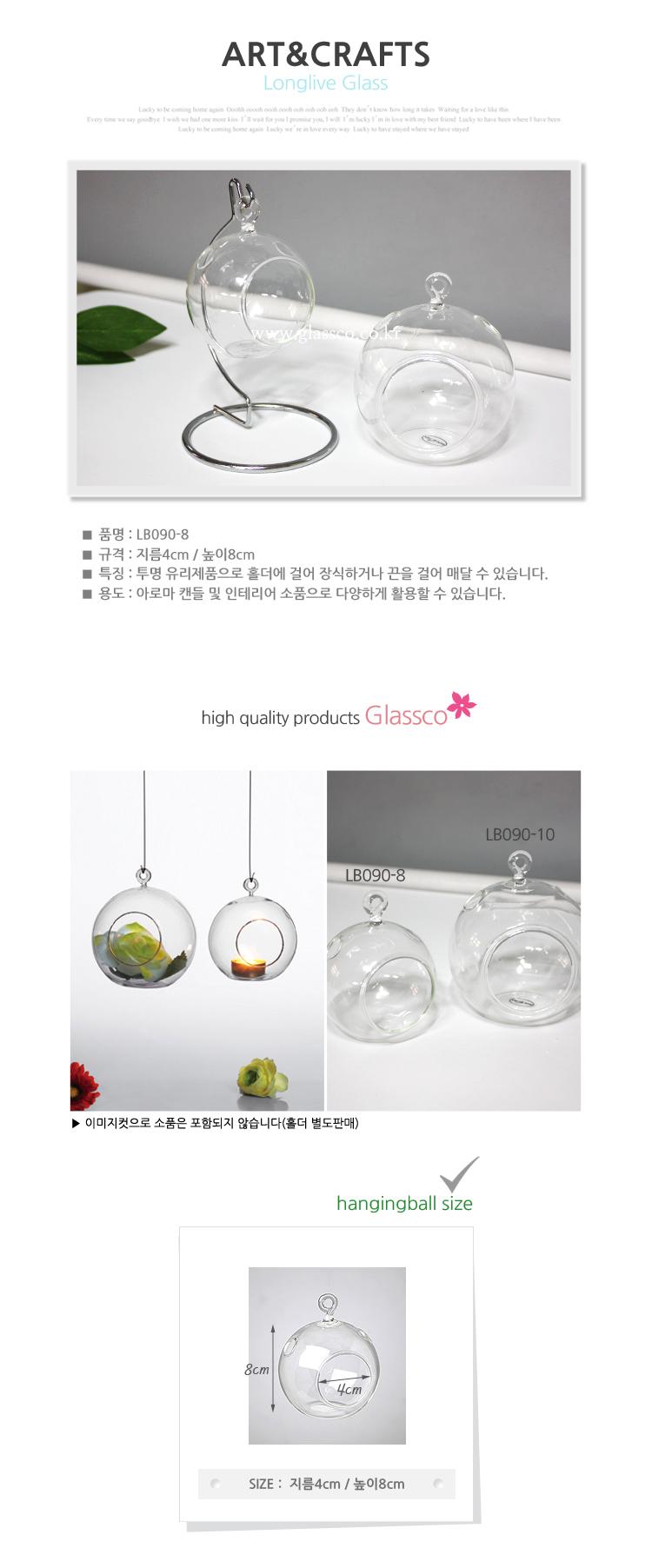 LB090-8 행잉볼걸이 캔들홀더용품 - 글라스코, 4,480원, 화병/수반, 유리화병