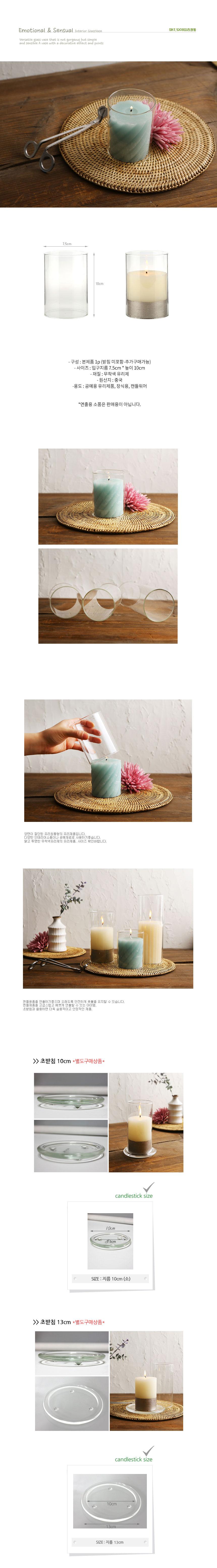 호야 유리원통실린더 캔들워머(7.5x10) - 글라스코, 3,200원, 캔들, 캔들홀더/소품
