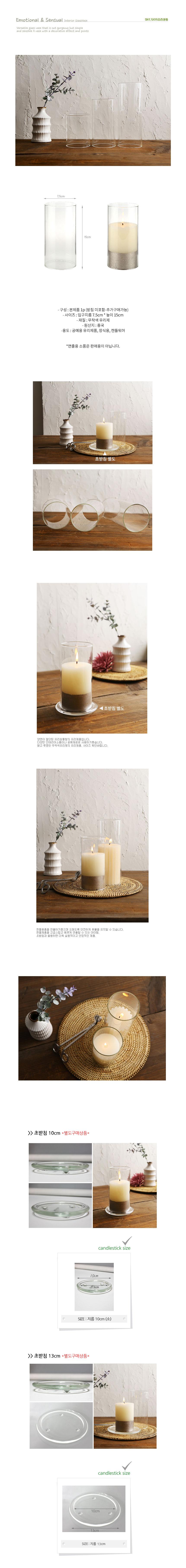 호야 유리원통실린더 캔들워머(7.5x15) - 글라스코, 4,400원, 캔들, 캔들홀더/소품