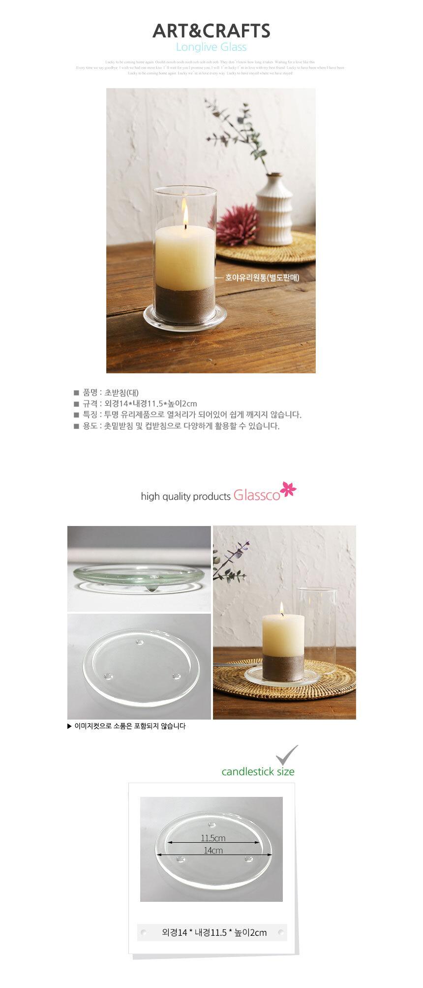 초받침13cm (대) - 글라스코, 3,920원, 캔들, 캔들홀더/소품