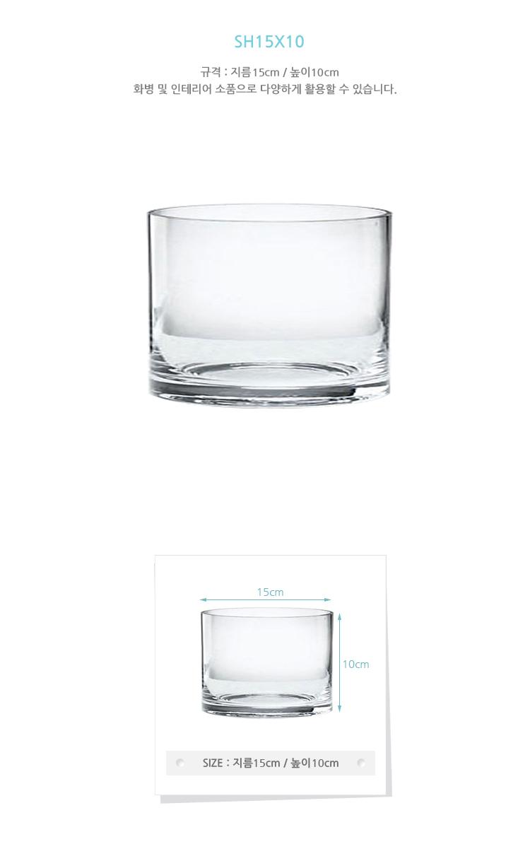 SH15X10 스윗원형유리꽃화병 - 글라스코, 9,200원, 화병/수반, 유리화병